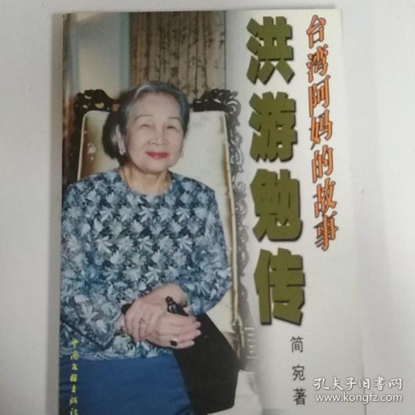 台湾阿妈的故事——洪游勉传
