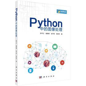 Python中的图像处理
