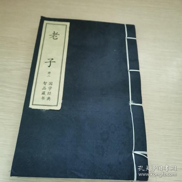 国学经典智品藏书老子册二