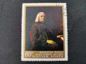 匈牙利邮票(艺术):1967年国家美术馆绘画 1枚