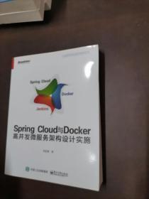 Spring Cloud与Docker高并发微服务架构设计实施