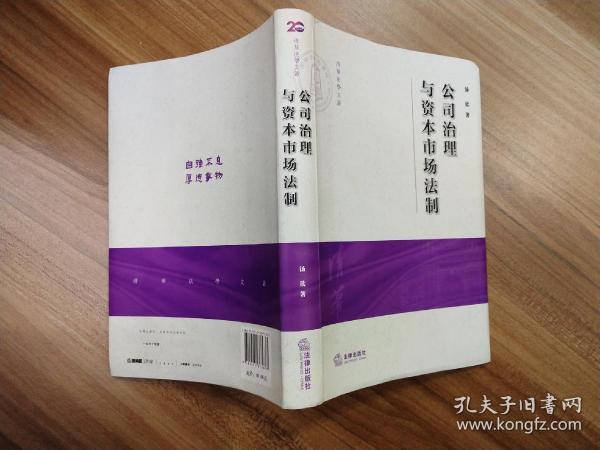 公司治理与资本市场法制