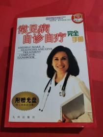 常见病自诊自疗完全手册