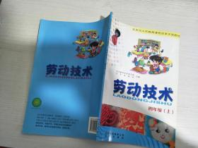 劳动与技术. 四年级. 上册 【实物拍图,扉页有笔记】