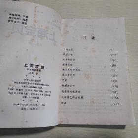 卫慧精品文集(11部作品合集)