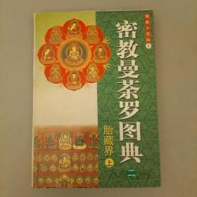 佛教小百科     密教曼荼罗图典    库存书      2021.1.12