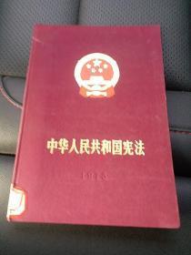 中华人民共和国宪法1975