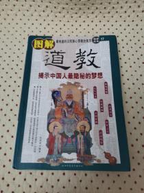 图解道教 揭示中国人最隐秘的梦想