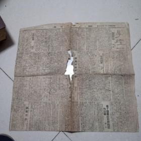 民国三十年原版 学灯剪报一张 有抗战内容 第117期 如图