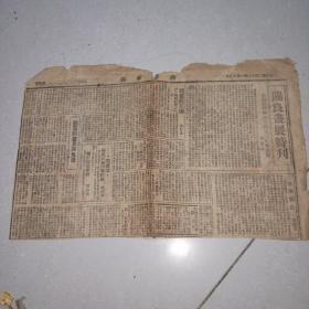 民国三十二年原版 时事新报 关良画展特刊剪报一张 有抗战内容