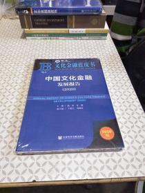 金融蓝皮书:中国金融发展报告(2020)