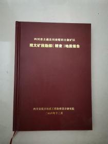 四川省古蔺县川南煤田古叙矿区观文矿段(精查地质报告)
