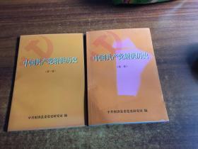 中国共产党射洪历史 第一、二卷
