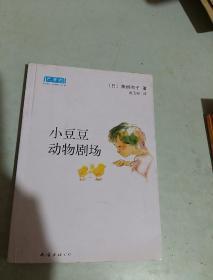 小豆豆动物剧场