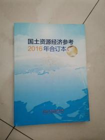 国土资源经济参考2016年合订本