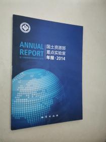 国土资源部重点实验室年报2014