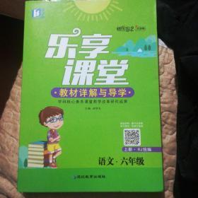 乐享课堂  语文  六年级上册