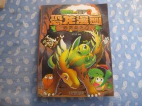 恐龙漫画:沉睡的王国-植物大战僵尸 2