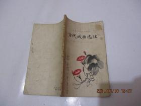 古代戏曲选注(二) 中华书局   品自定   93-5号柜