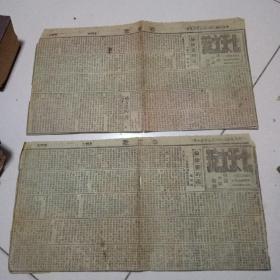 民国三十一年原版报纸 剪报两张合售 七天文艺 第53.54期 论绘画的美