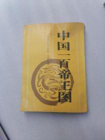 中国一百帝王图