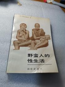 野蛮人的性生活:关于(不列颠新几内亚)特罗布里恩德群岛土著的求爱、结婚和家庭生活的民族学报告的新描述