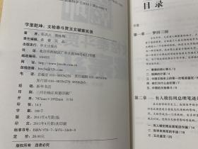 字里乾坤:文检泰斗贾玉文破案实录
