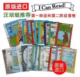 I CAN READ 1-2阶段 汪培珽书单 原版英文儿童绘本25本 音频