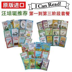 英文原版绘本汪培珽推荐I Can Read 系列1,2,3阶段初级启蒙36册