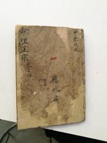神峰通考卷四