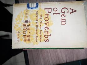 中英对照英语格言菁华