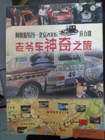 老爷车神奇之旅 阿姆斯特丹——北京2006拉力赛