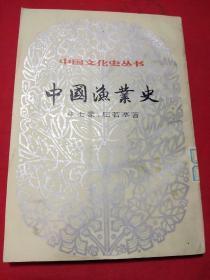 中国文化史丛书:中国渔业史(竖版繁体本)