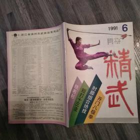 精武杂志 1991年第6期总第46期(8品16开48页目录参看书影)50428