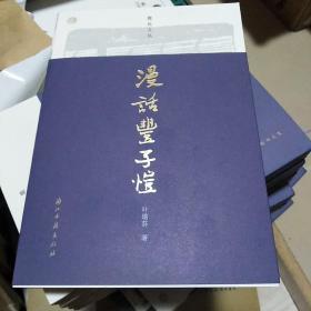 漫话丰子恺【签名十钤印十题字】赠藏书票一枚(题签图片随机)