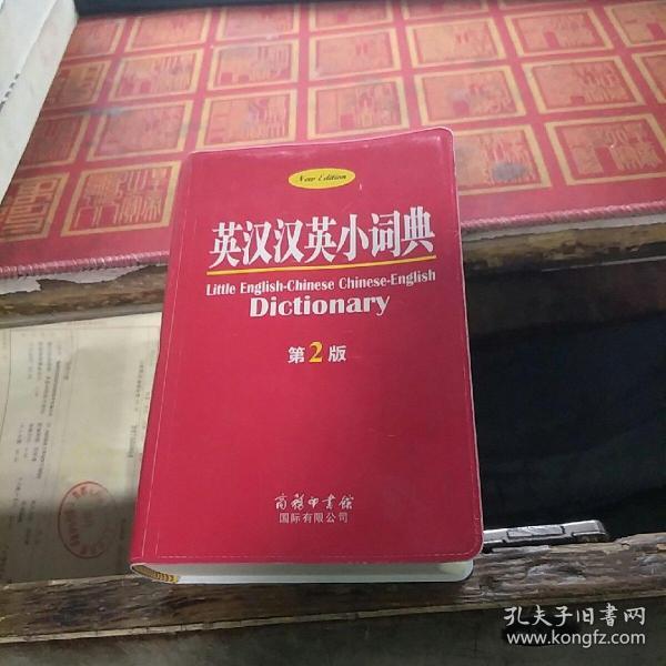 英汉汉英小词典(第2版)