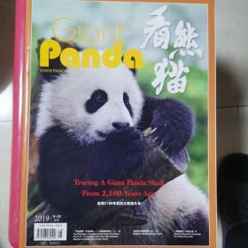 看熊猫2019年第4期