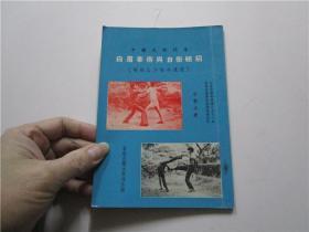 约七十年代出版 白眉拳术与自卫绝招(峨眉山少林寺遗技)