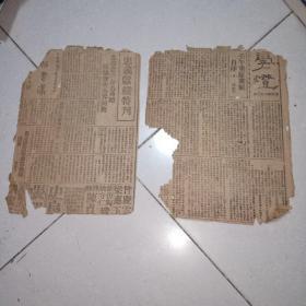 民国原版报纸 剪报两张 学灯第179期 如图