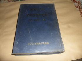 政府制度与程序(政治科学大全 第5卷)大32开精装 正版原版现货