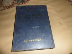 政治学 范围与理论(政治科学大全 第1卷)大32开精装 正版原版现货