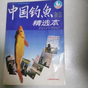 中国钓鱼杂志精选本1984一1992