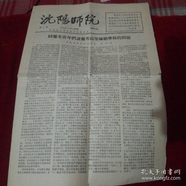 沈阳师院(沈阳师范学院1956年5月31日)