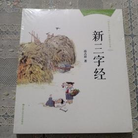 """新三字经/""""阳光与少年""""启蒙教育丛书"""