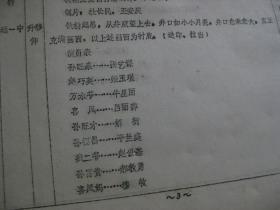 彩色故事片《老井》(完成台本)