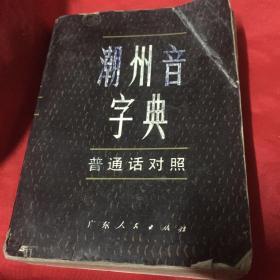 潮州音字典   普通话对照1983