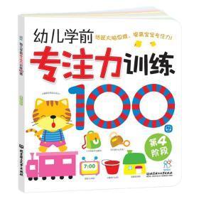 幼儿学前专注力训练书100图 第4阶段单册 陈长海 儿童开发记忆力观察力益智智力开发书 北京理工大学出版社