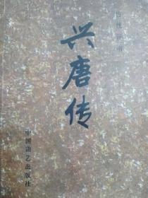 传统评书 兴唐传(一三四)