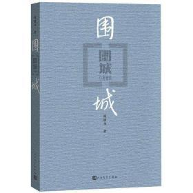 围城 钱钟书 正版 包邮书籍 原版人民文学出版社