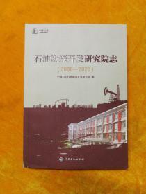 石油勘探开发研究院志(2000-2020)